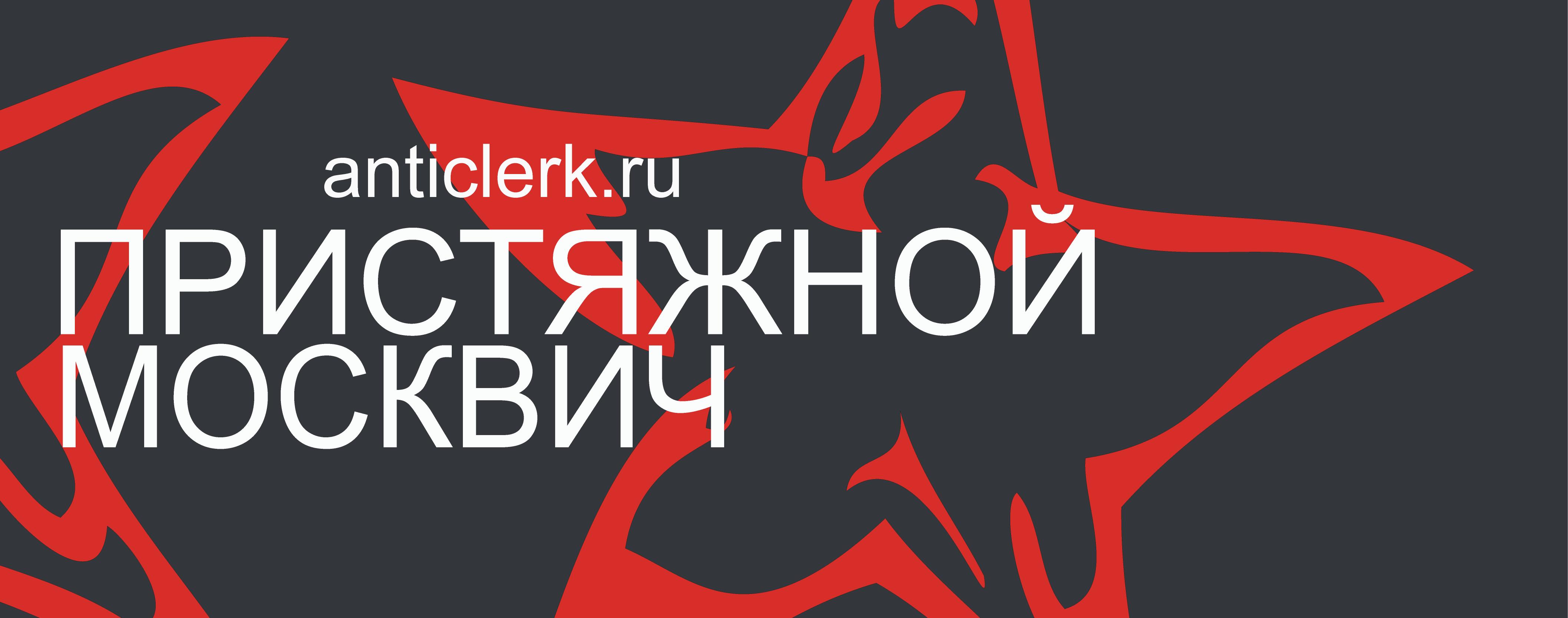 Фантом: образ России в творчестве зарубежных документалистов